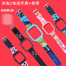 Millet Children's Telephone Watchband, Millet Rabbit 2 Watchband, 3C Hanging Protective Sheath, Millet Rabbit 3 Watchband Chain Intelligent Accessory, Watchcase Hanging Neck and Hanging Millet Rabbit 2nd Generation 3rd Generation Cartoon Sheath
