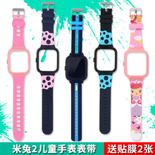Millet Rabbit Children's Telephone Watch 2 Watchband Pin-button Chain Neck Hanging Millet Rabbit 2 Generation 3 Generation 3 C Watchband Watch Shell Protective Shell Hanging Accessories Cartoon Hanging Rope