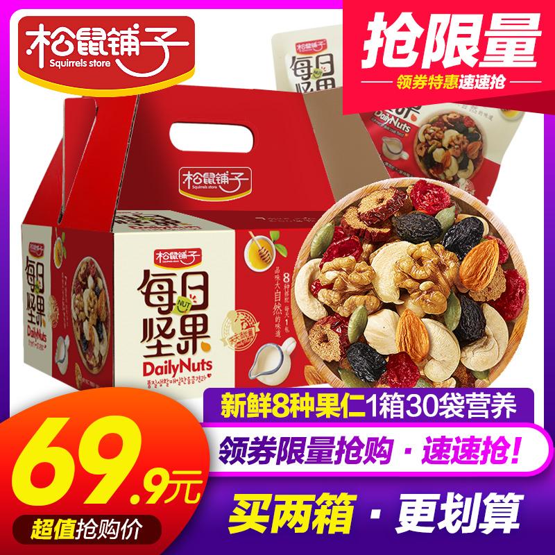松鼠铺子每日坚果成人款果干综合混合干果天天坚果零食大礼包30袋