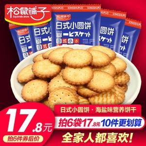 【拍6件】松鼠铺子网红日式小圆饼