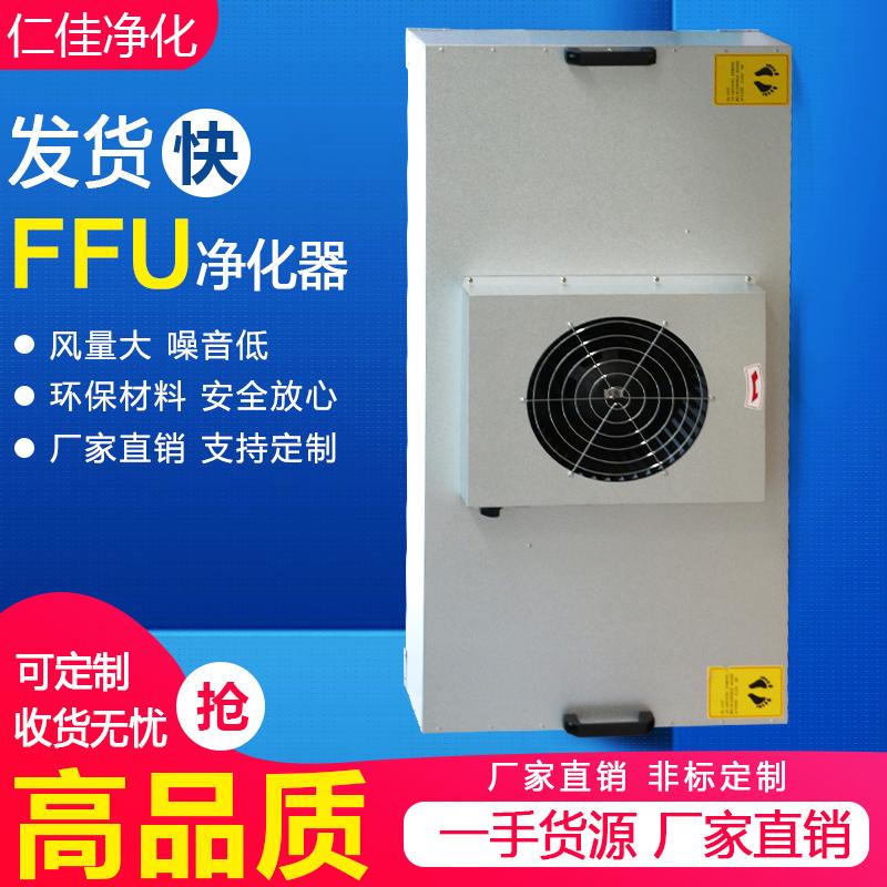 [苏州市仁佳净化设备有限公司空气净化器]工业FFU空气净化器风机过滤单元百级月销量10件仅售250元