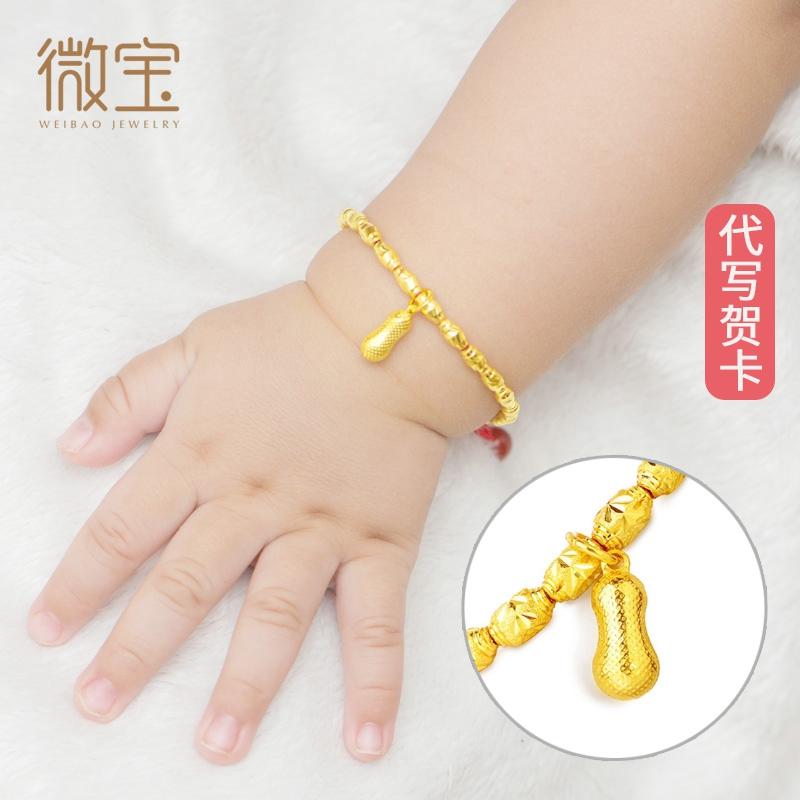 纯黄金999宝宝黄金转运珠花生手链婴儿编织红绳手镯儿童满月金饰