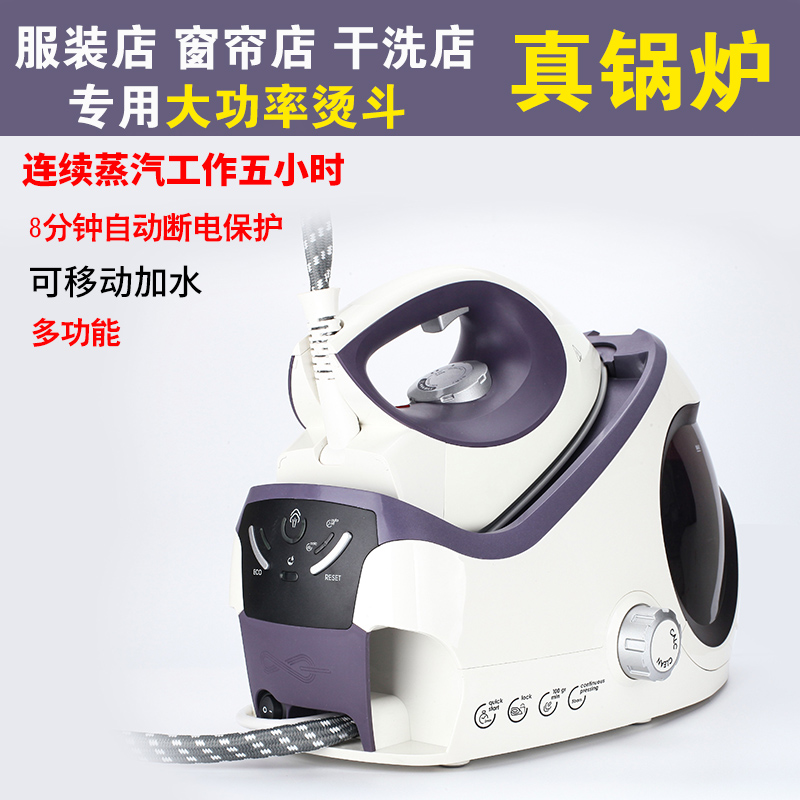 Steam electric iron hand held high power pressure increasing small clothing store commercial vertical household industrial ironing machine
