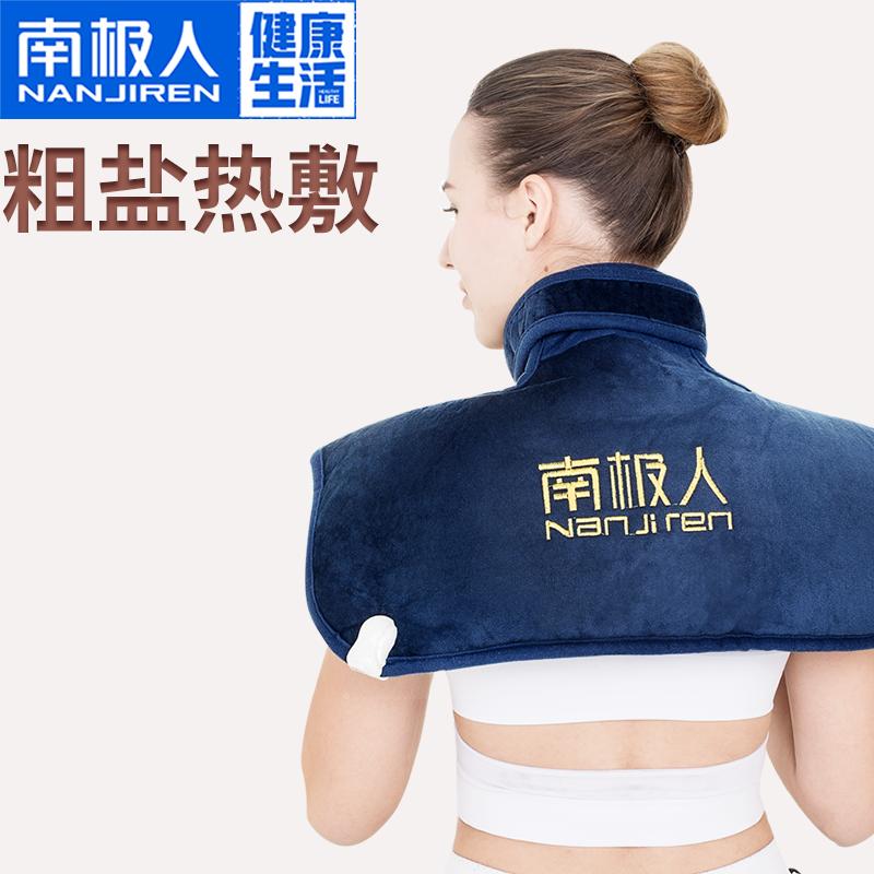 南极人护肩电加热肩颈热敷包颈椎艾灸理疗袋肩膀坎肩护具防寒家用
