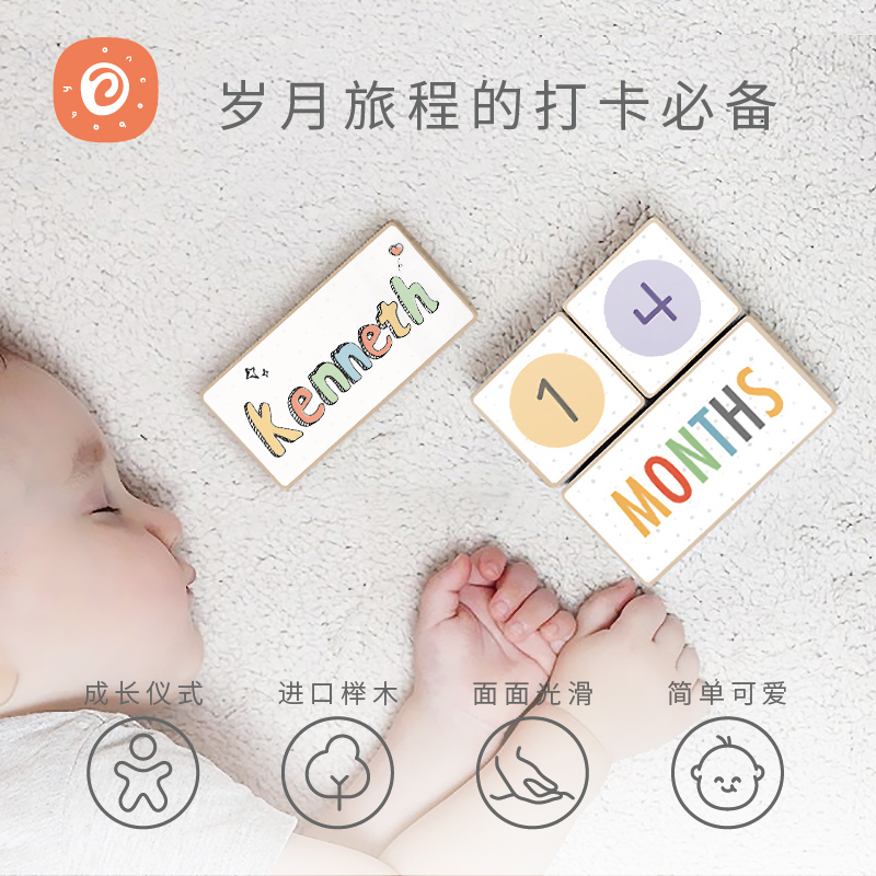 宝宝拍照月龄insageblock道具积木热销129件不包邮
