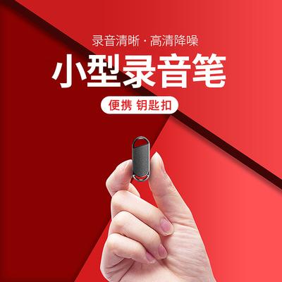 录音笔专业高清降噪远程控制大容量超长待机录音设备小随身便携式小型录音器