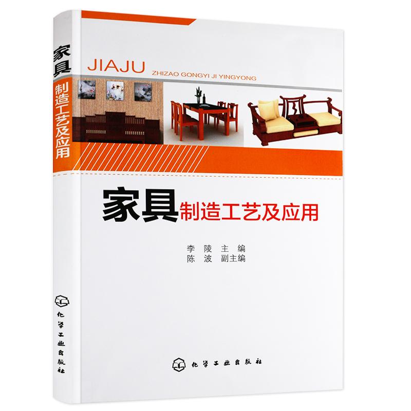 正版 家具制造工艺及应用 现代家具款式设计 材料结构工艺 实木 板式 软体家具接合方式 家具设计制造教程书籍教材 家具加工工艺