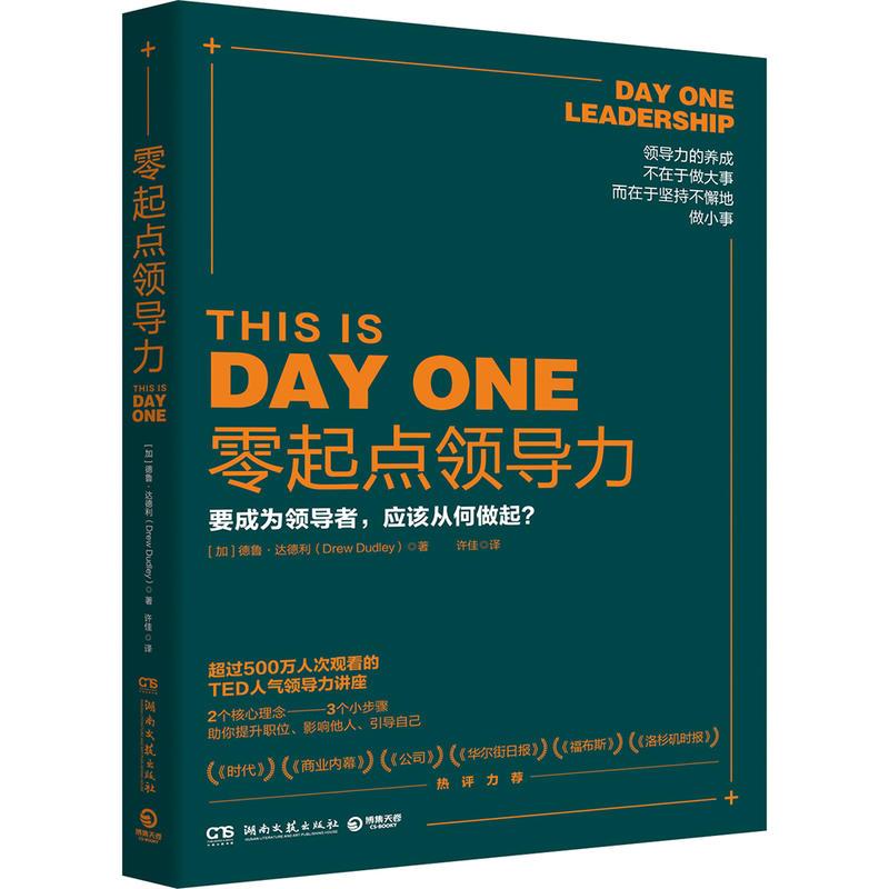 包邮 零起点领导力 德鲁达德利 著 助你提升职位影响他人引导自己提升领导力的书 要成为领导者 应该从何做起 人力资源企业管理书