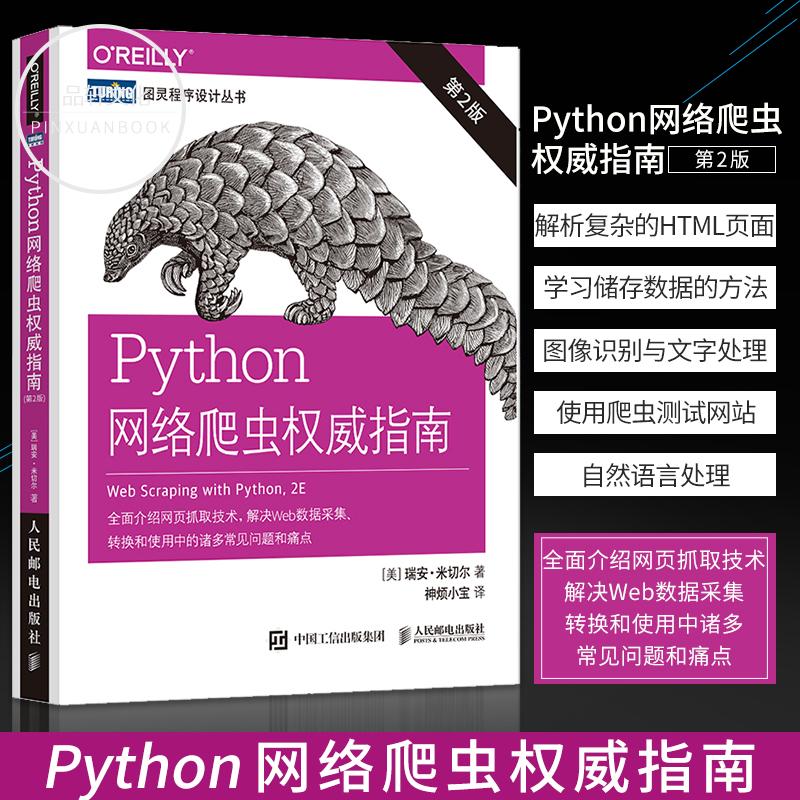 正版书籍 Python网络爬虫权威指南(第2版)计算机编程入门基础教程书籍 用Python写网络爬虫 核心程序设计实践教材 环球兴学