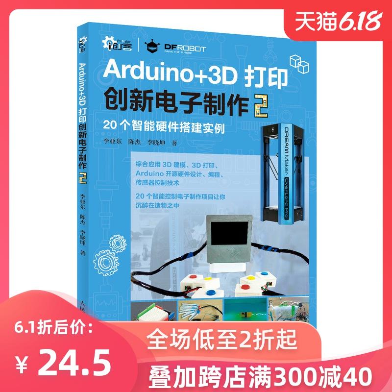 Arduino 3D打印创新电子制作2 3D建模使用教程 3D打印技术制作diy Arduino开源硬件平台搭建教程 创客电子制作项目开发教程书籍