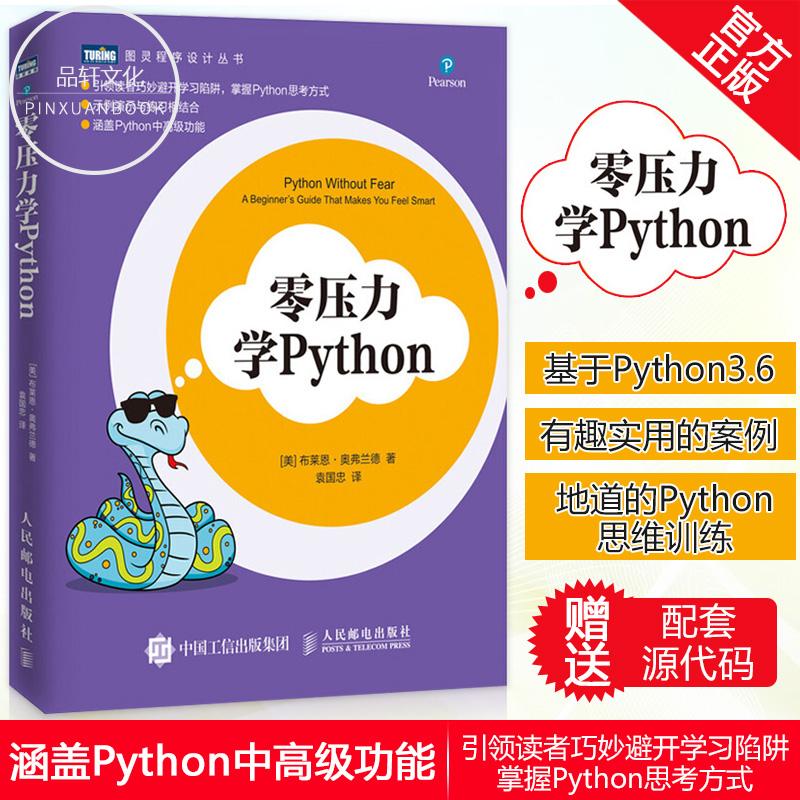 零压力学Python 基础教程从入门到实践 python3.6入门书 核心编程 笨办法学python3  Python游戏编程初学指南 Python编程入门书籍