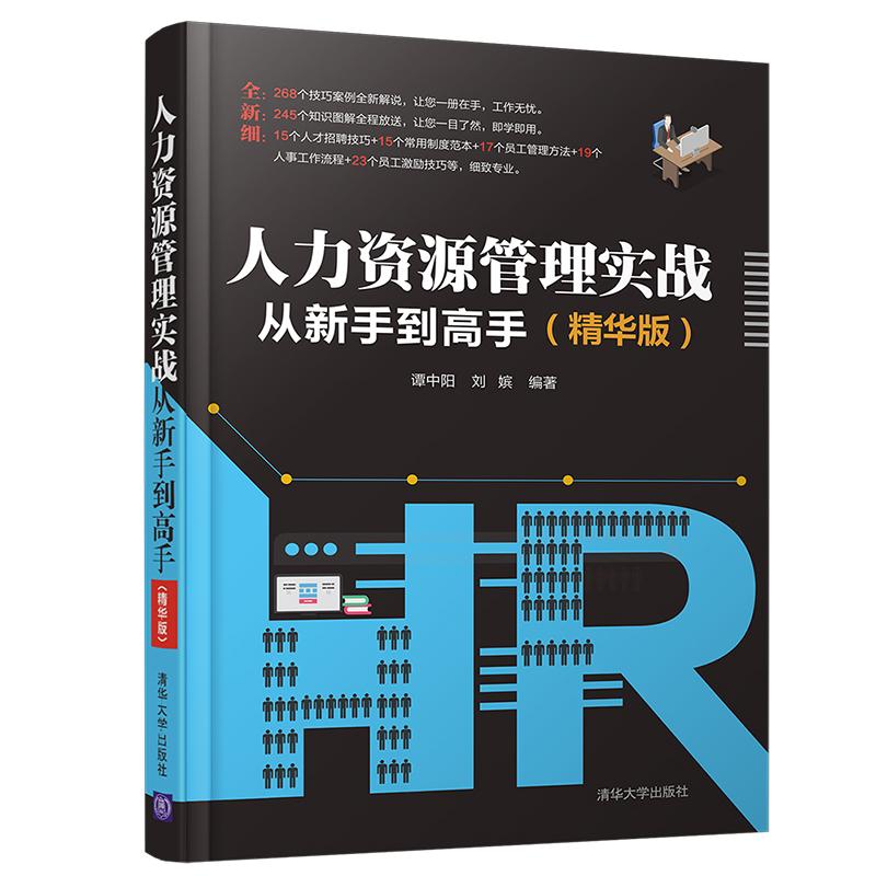 人力资源管理实战从新手到高手 精华版hr书籍 企业员工管理方法和技巧书 企业管理书人人力资源管理入门教程书 员工招聘参考图书籍