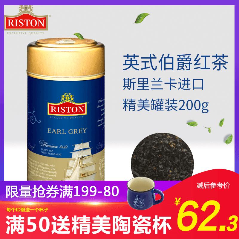 200g做奶茶英式伯爵红茶散装茶叶精美罐装斯里兰卡进口Riston