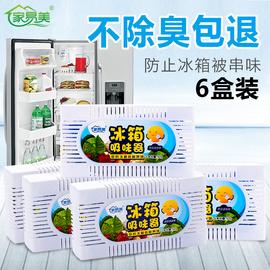6盒冰箱除味剂活性炭去异味清新剂家用除臭剂 竹炭包吸味盒非杀菌