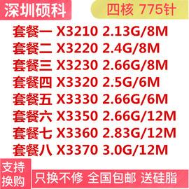 至强X3360 X3220 X3350 X3210 X3330 X3370 775针四核CPU散片