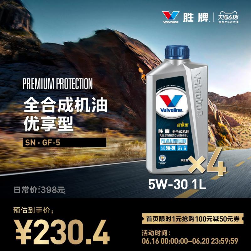 胜牌 优享型机油5W-30汽车机油全合成润滑油GF-5四季通用SN级1L*4