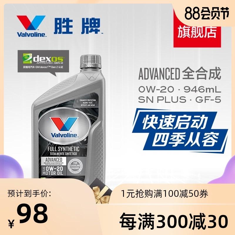 胜牌Valvoline Advanced进口全合成汽车机油0W-20润滑油946ML