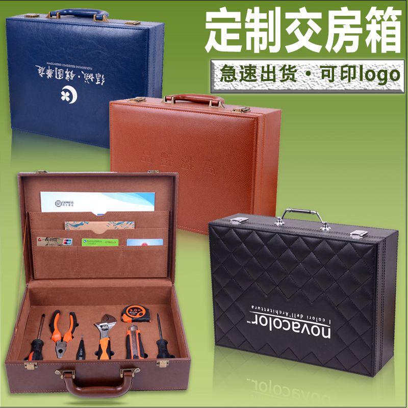 定做楼盘交房工具箱 PU皮革楼书交付钥匙盒 现货保单礼品包装盒