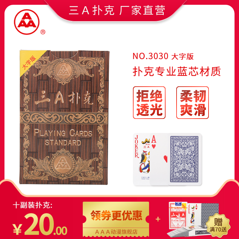 Triple a playing card AAA original factory authentic thickened entertainment card 3030 large font regular edition 10 pairs in bulk
