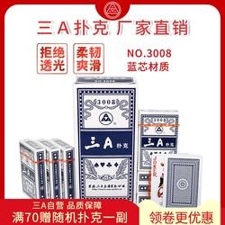 三A扑克牌 加厚 厂家直销正品整箱便宜批发斗地主棋牌室纸牌 3008