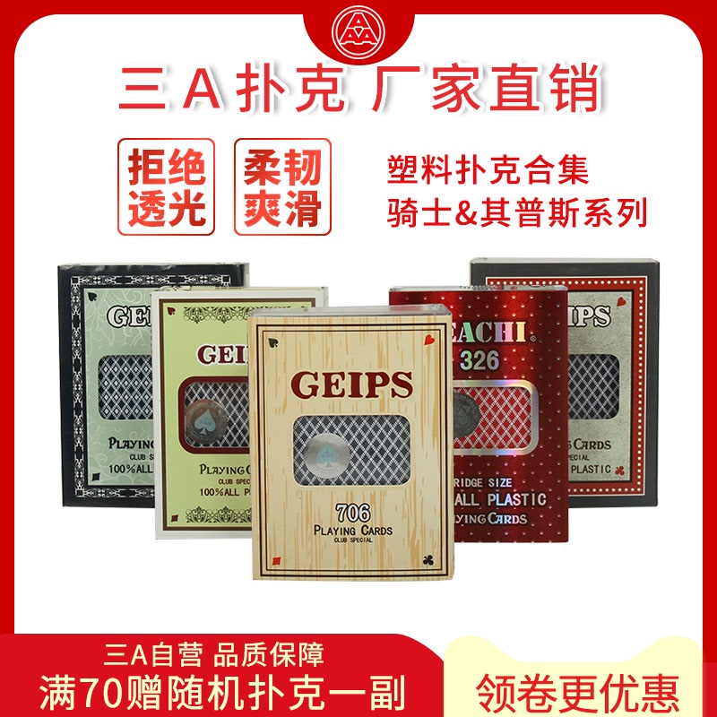 Triple a playing card PVC plastic waterproof frosted abrasion resistant washable