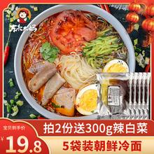 东北大妈正宗韩式风味真空烤冷面延吉特产速食小吃5袋装朝鲜冷面