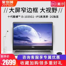 Dell戴尔灵越5493 5593十代酷睿i5轻薄便携学生游戏商务办公超薄手提5000笔记本电脑官方旗舰店官网15.6英寸