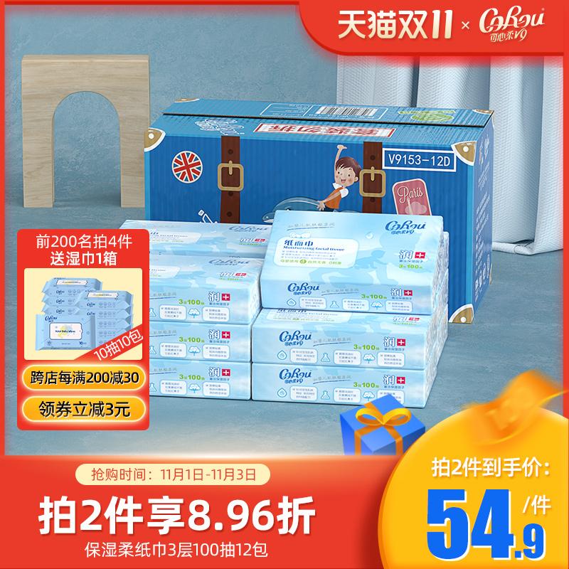 可心柔V9婴儿纸巾 新生宝宝专用超柔云柔巾家用抽纸整箱100抽12包