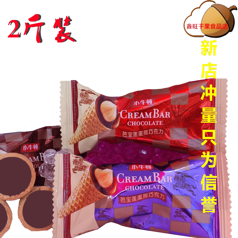 New products of chocolate candy bar imported milk candy bar wedding festive snacks