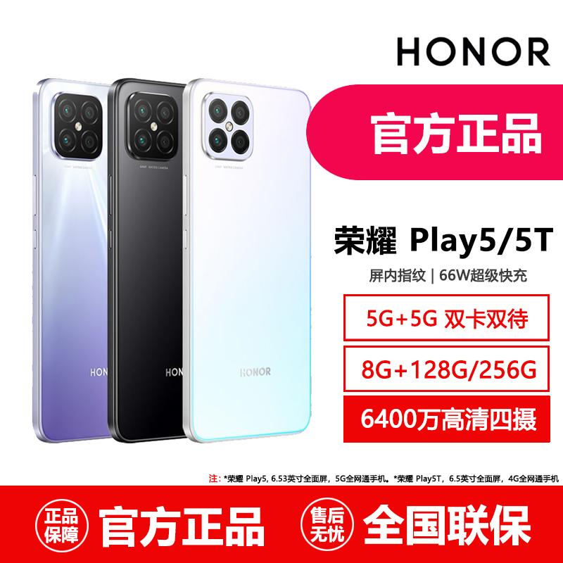 play5T手机荣耀5G全网通双卡双待八核Play5荣耀荣耀honor全新