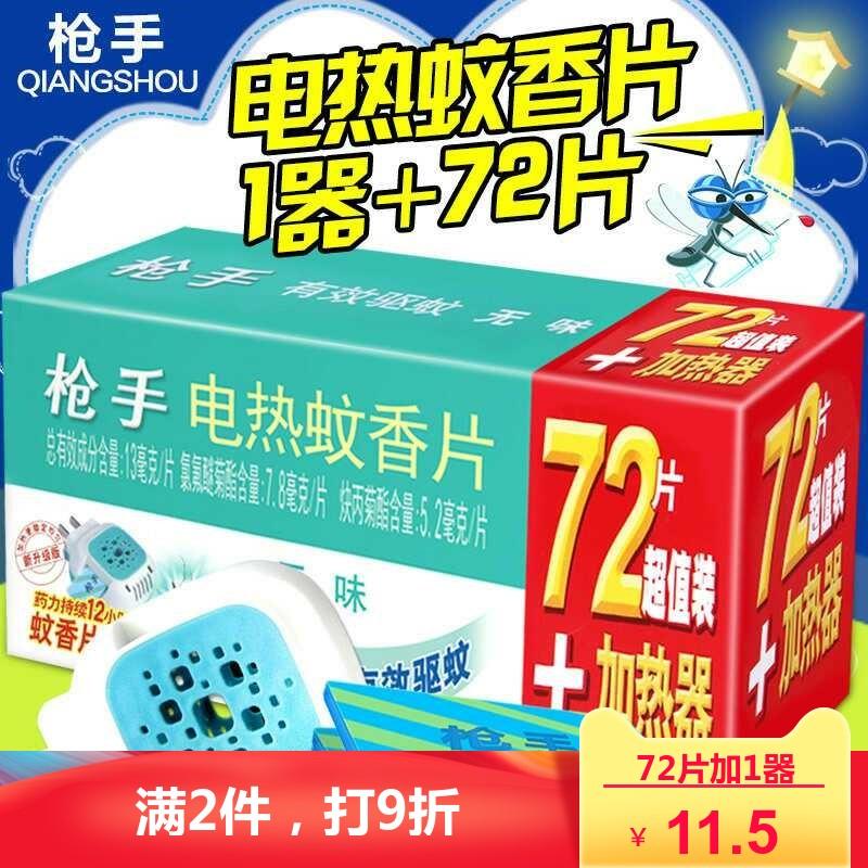 枪手电热蚊香片72片加热器无味婴儿家用孕妇驱蚊片插电式包邮