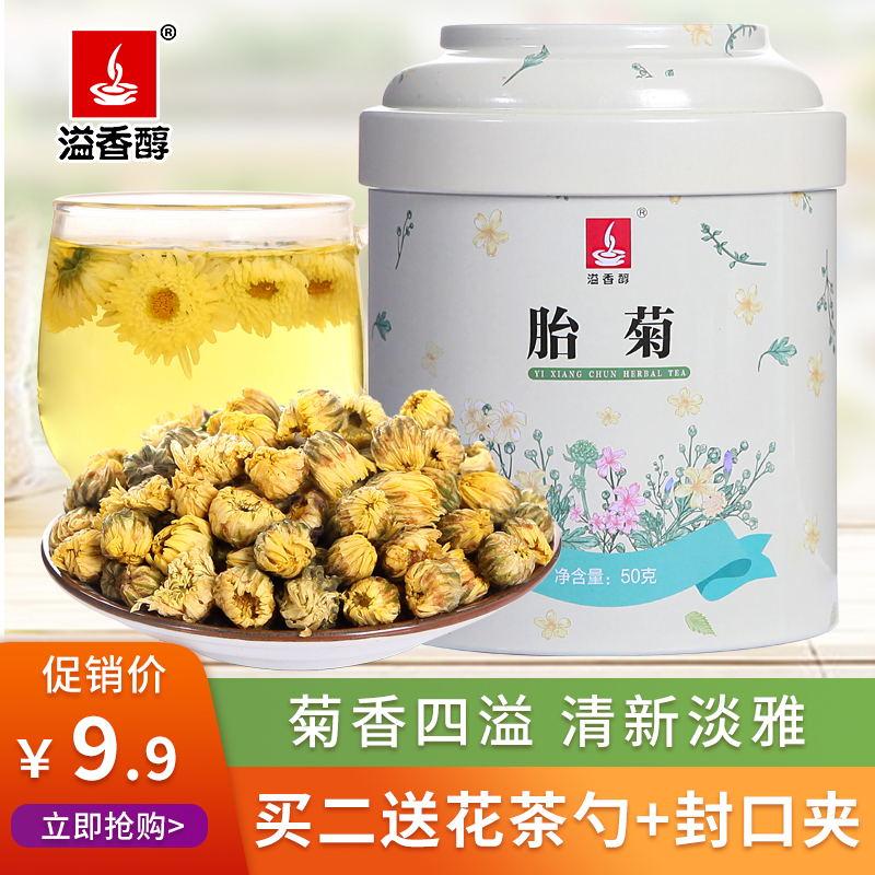 溢香醇饮料可搭枸杞王罐装金银花茶