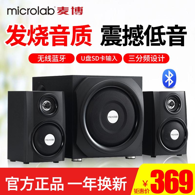 Microlab/麦博 TMN-1U蓝牙版电脑音响台式低音炮2.1音箱可插卡U盘