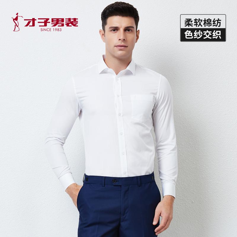 才子男裝長袖襯衫男士秋季韓版修身商務休閑職業正裝白色打底襯衣