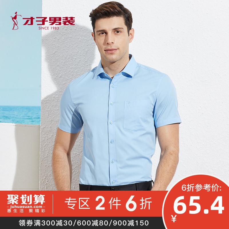 109.00元包邮才子男装官方旗舰店商务正装白衬衫