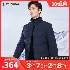 才子男装轻薄短款羽绒服男冬季新款立领商务休闲时尚轻便修身外套