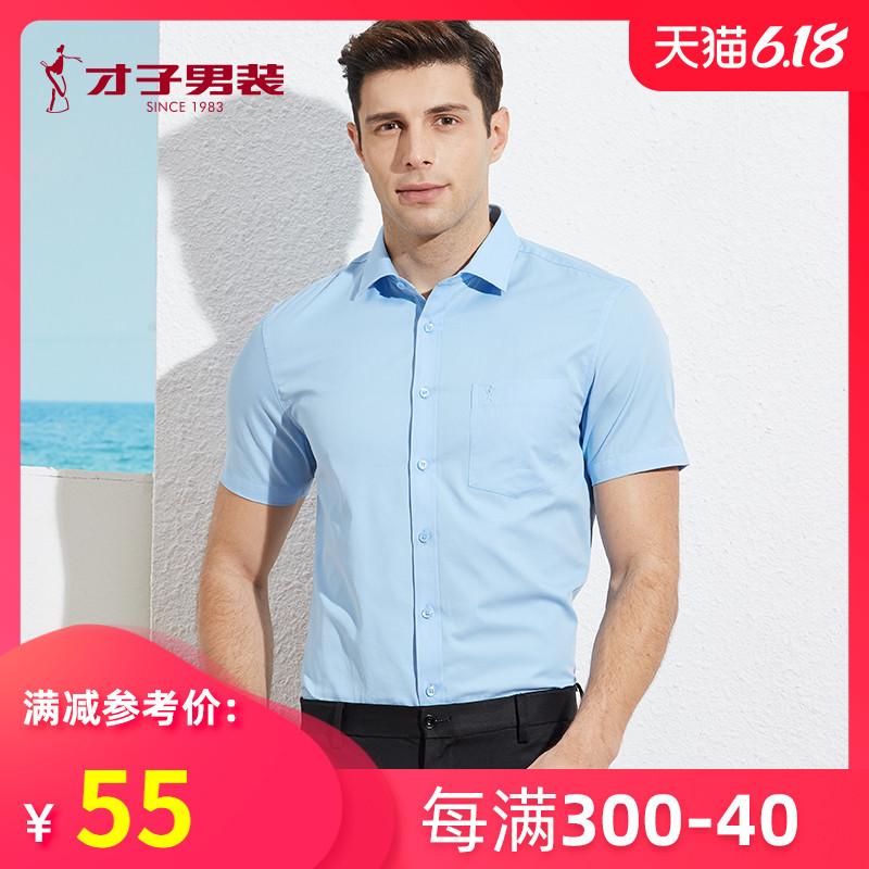 才子男装官方旗舰店商务正装白衬衫