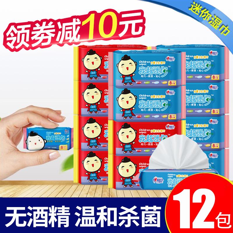 心相印湿纸巾去油擦脸宝宝湿巾小包超迷你湿巾家用儿童婴儿可用