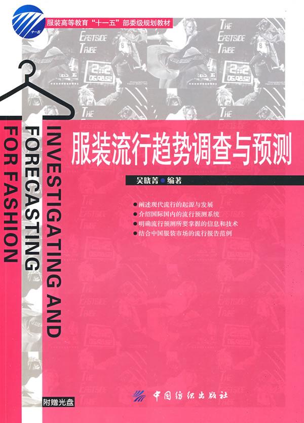 纺织社直供.服装流行趋势调查与预测;吴晓菁;9787506455015;中国纺织出版社;36.00