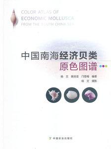 领10元券购买中国南海经济贝类原色图谱;杨文 蔡英亚 邝雪梅 杨文 拍摄;9787109170483;中国农业出版社;188.00