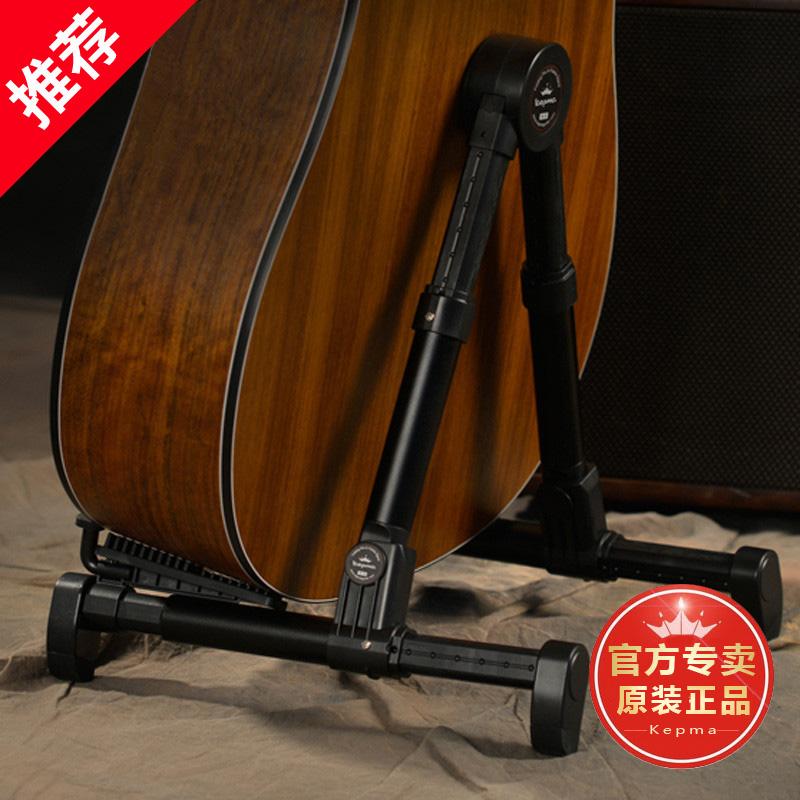 卡马kepma吉他架折叠架吉他底座民谣吉他便携支架立式吉他通用A架