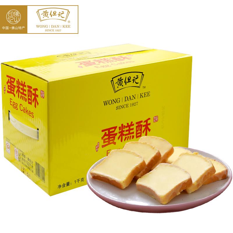 黄但记蛋糕酥鸡蛋牛奶送礼奶酪饼干限时秒杀