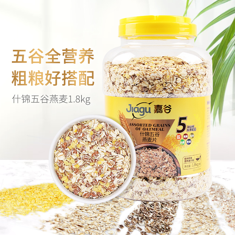 Jiagu large capacity canned mixed cereals oatmeal without cooking and ready to eat
