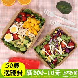 一次性餐盒饭盒寿司盒沙拉盒便当盒外卖牛皮纸防油餐盒双格打包盒