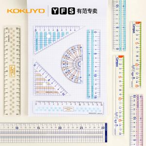 国誉有范 KOKUYO国誉三角板直尺量角器套装淡彩曲奇透明尺子学生办公刻度尺亚克力测量工具套装日常学习用品