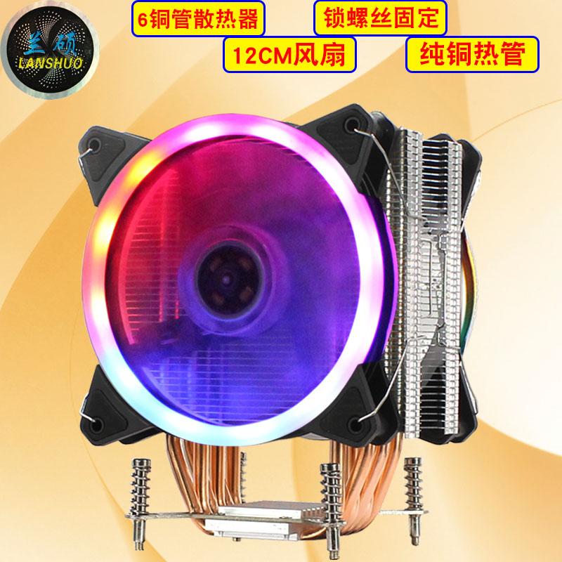 兰硕6铜管cpu散热器X79主板电脑CPU风扇超静音X99 X299服务器2011