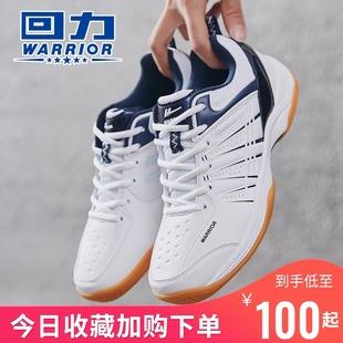 训练鞋 透气运动鞋 乒乓球鞋 防滑耐磨减震男鞋 回力羽毛球鞋 女鞋 3089