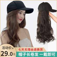 Wig Female Long Hair Hat Full Head Set Summer Net Red Long Curly Hair with Wig Hat in One Fashion Hair Cover