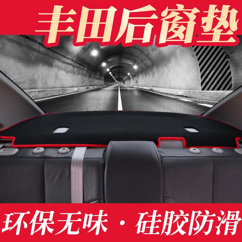 丰田新卡罗拉后窗垫雷凌凯美瑞威驰致炫锐志皇冠避光汽车防晒后垫