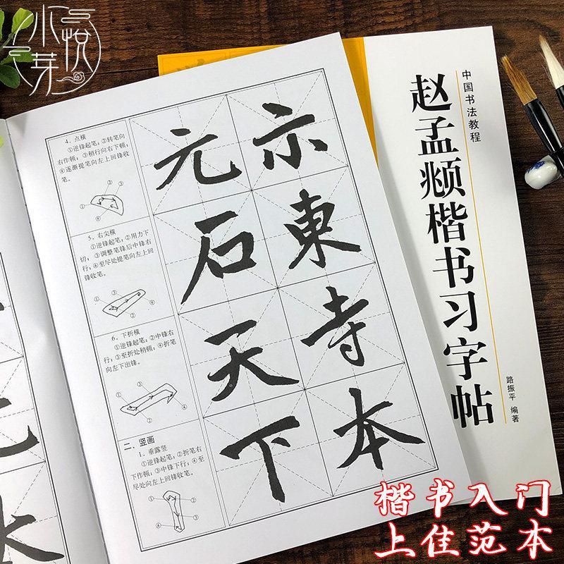 Китайская каллиграфия Артикул 610407454999